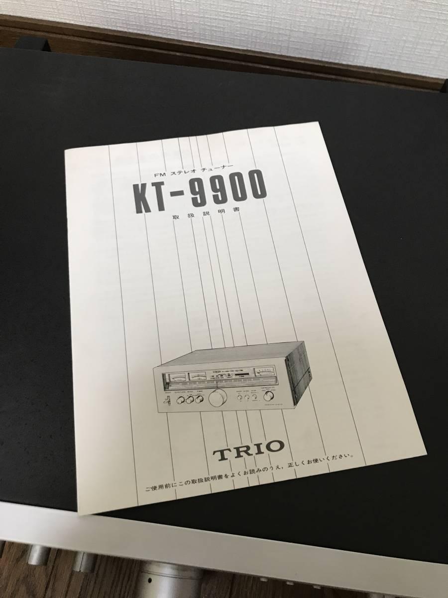 名機 トリオ TRIO KT-9900_画像3
