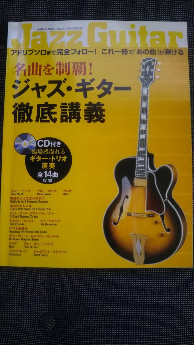 ジャズ・ギター徹底講座・ジャズギター教則本