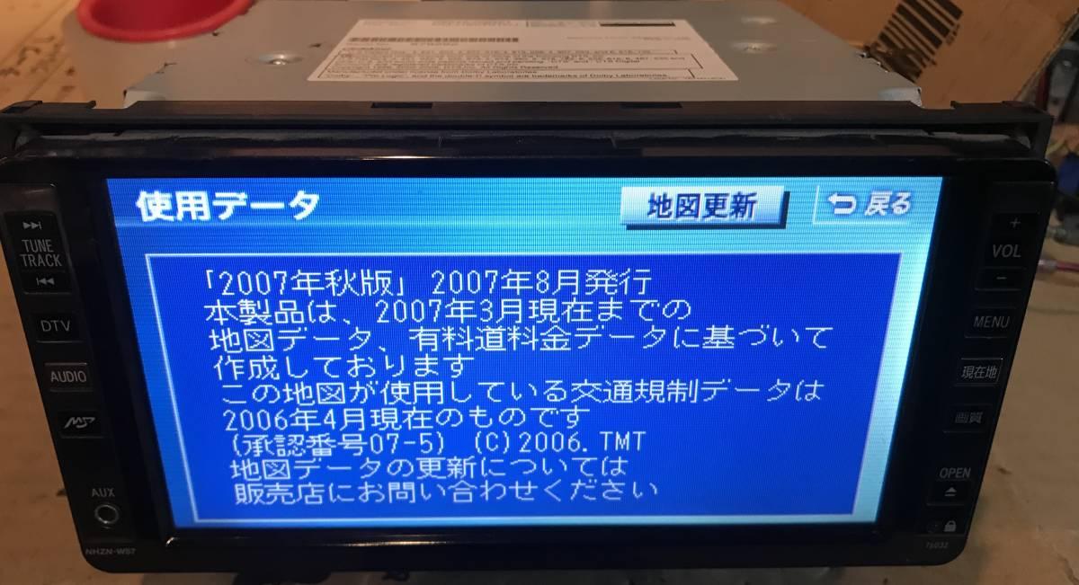 トヨタ純正OP ナビNHZN-W57 地図データ2007年 秋版 訳あり中古品 _画像4