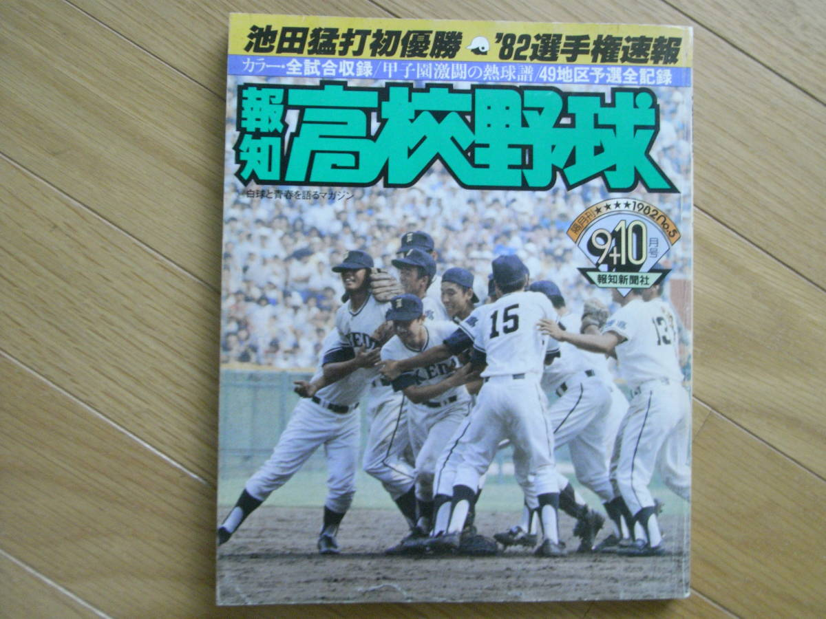 報知高校野球1982年NO.5  '82選手権速報 池田猛打初優勝_画像1