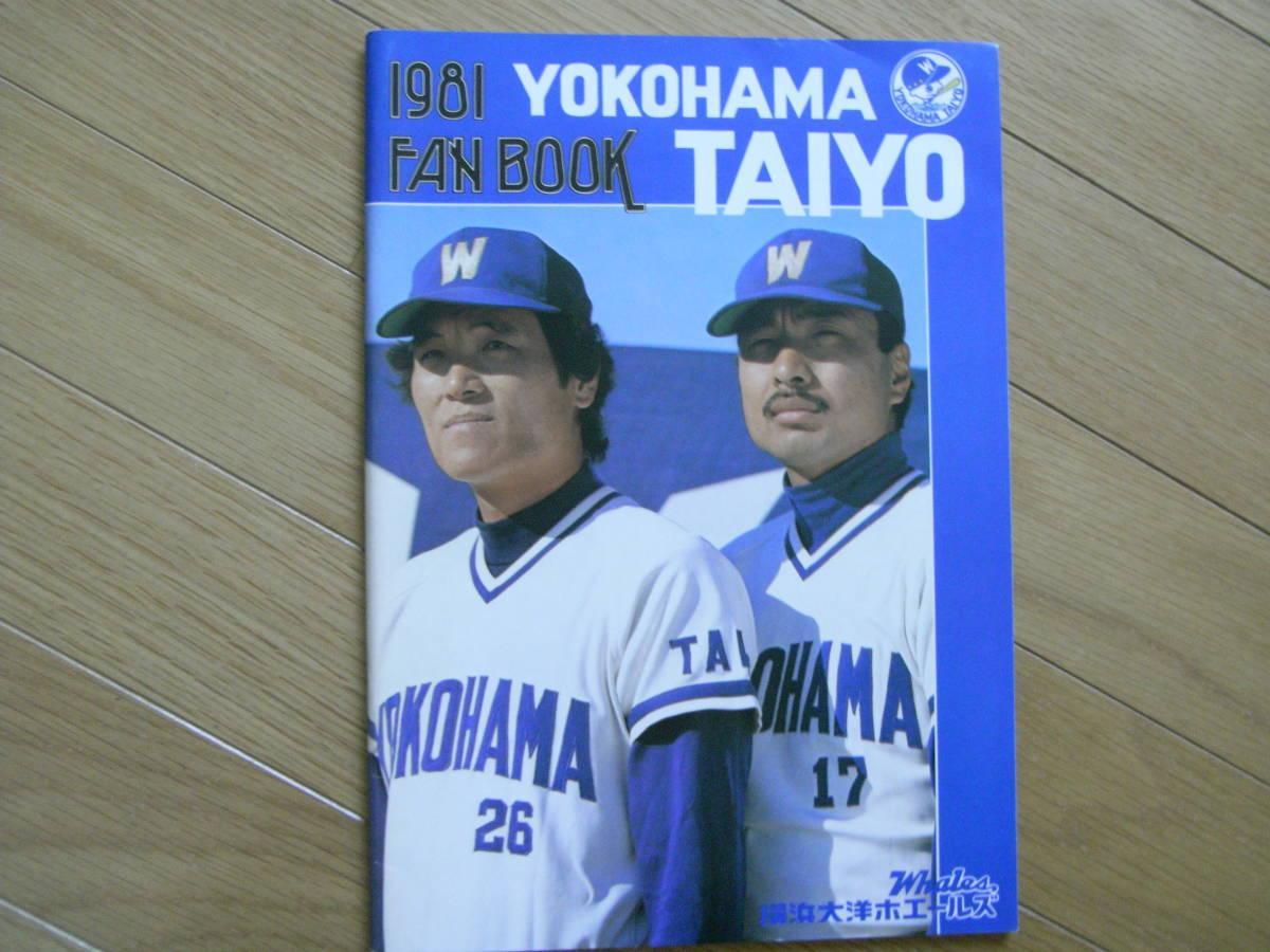 横浜大洋ホエールズ1981ファンブック ●イヤーブック・ファンブック_画像1