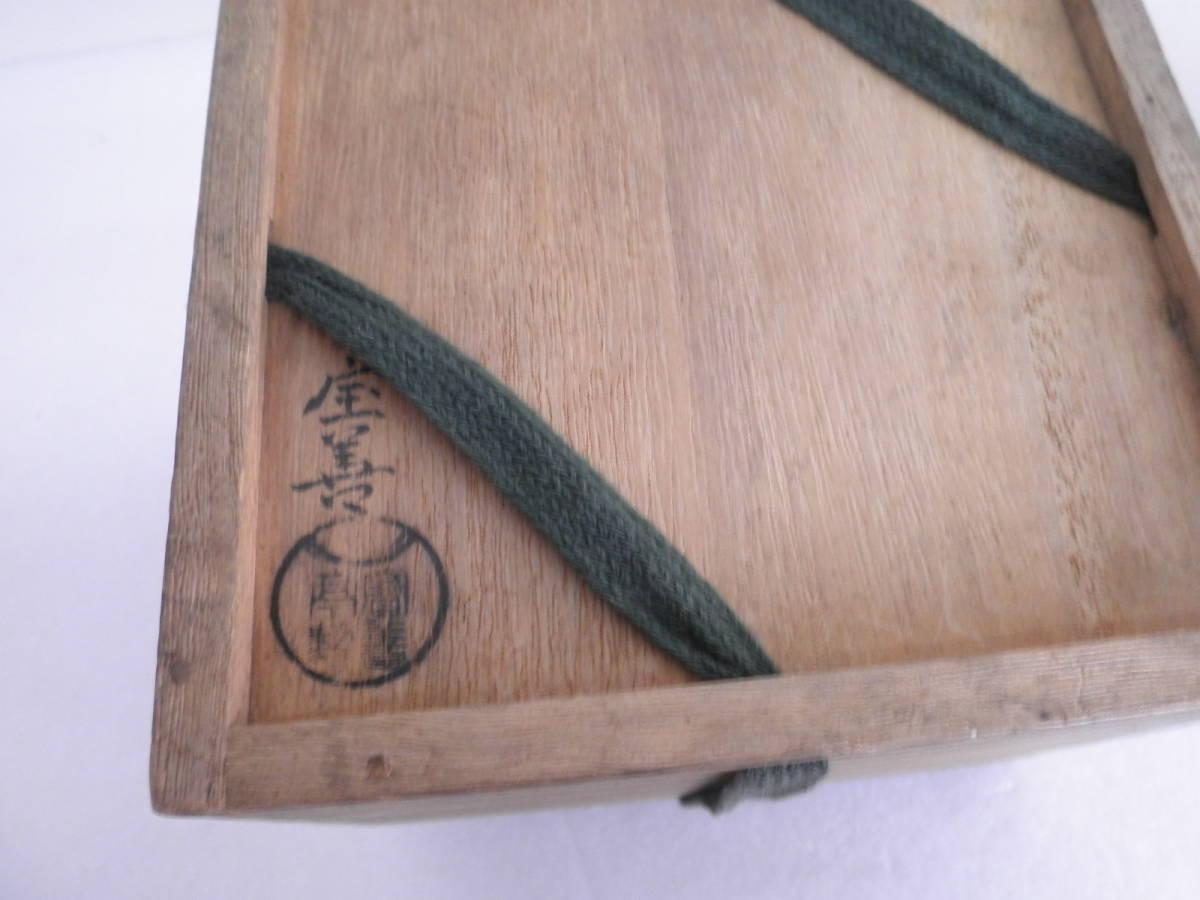 茶器 抹茶茶碗 茶道具 骨董品 宝善 宝善亭印有 共箱 置物 和風小物 インテリア_画像8