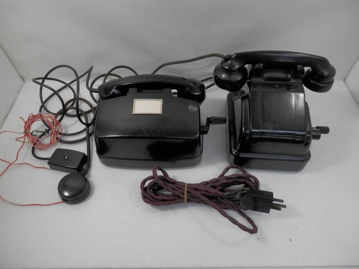 当時もの 昭和 レトロ 黒電話 磁石式電話機 3号と41号M型 2台おまとめ 手回し式 ジャンク品 NTK 日本電信電話公社