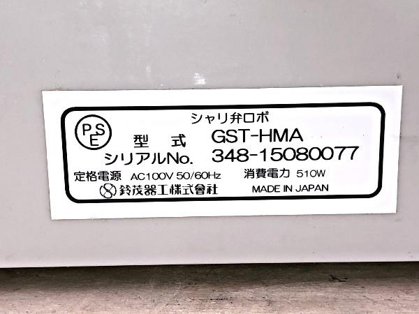 美品 スズモ シャリ弁ロボ ご飯盛り付け機 業務用 GST-HMA_画像9