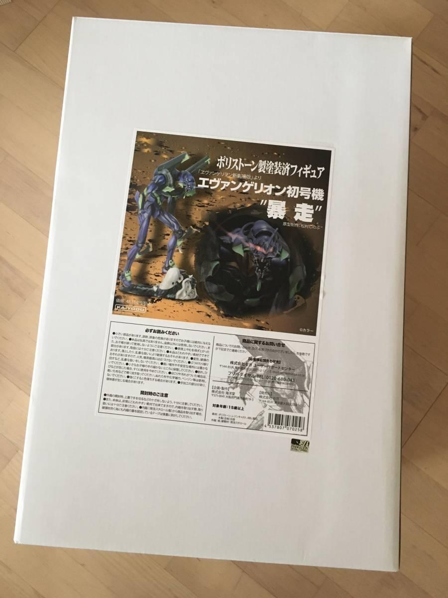 新品未開封 セブン-イレブン限定 海洋堂 エヴァンゲリオン初号機 暴走 松村しのぶ_画像4