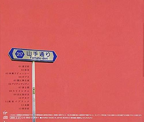 ※中古CD 椎名林檎/勝訴ストリップ 2000年2nd 初回生産スペシャル・パッケージ仕様 東京事変_画像2