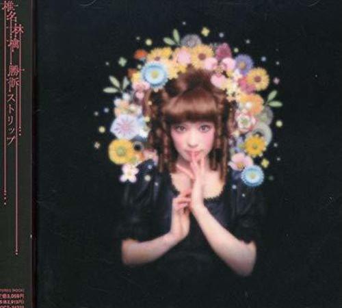 ※中古CD 椎名林檎/勝訴ストリップ 2000年2nd 初回生産スペシャル・パッケージ仕様 東京事変_画像1
