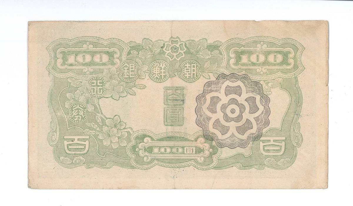 【本物保証】朝鮮銀行券 100円券 紙幣1枚 朝鮮・韓国紙幣 _画像2
