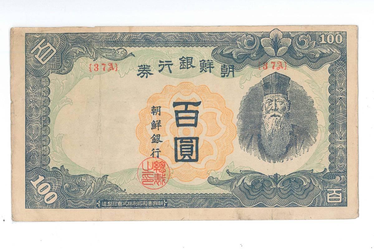 【本物保証】朝鮮銀行券 100円券 紙幣1枚 朝鮮・韓国紙幣