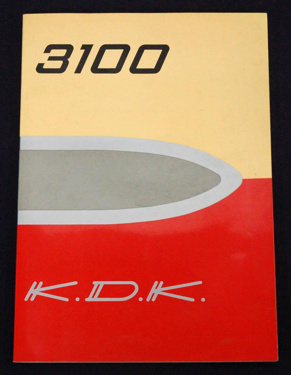 パンフレット『3100』1960年 3100形 京成電鉄 昭和35年 カタログ A4判
