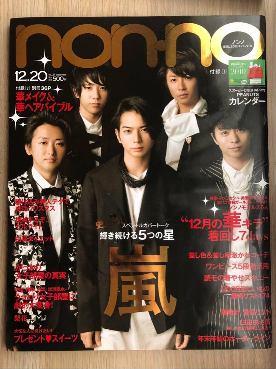 嵐 表紙 雑誌 non-no ノンノ 2009年 12月 10周年_画像1