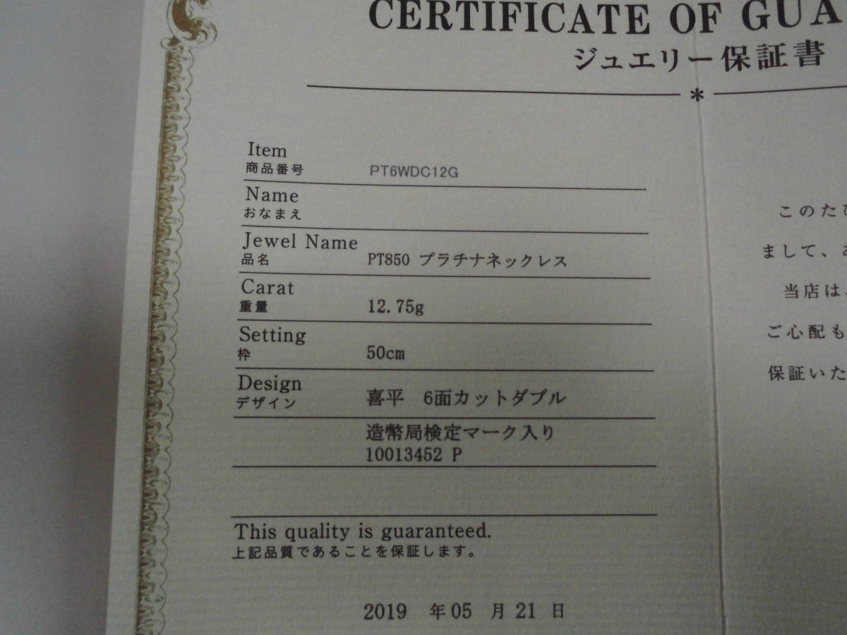 プラチナネックレス 50cm 12.75g PT850 喜平 6面ダブル_画像5