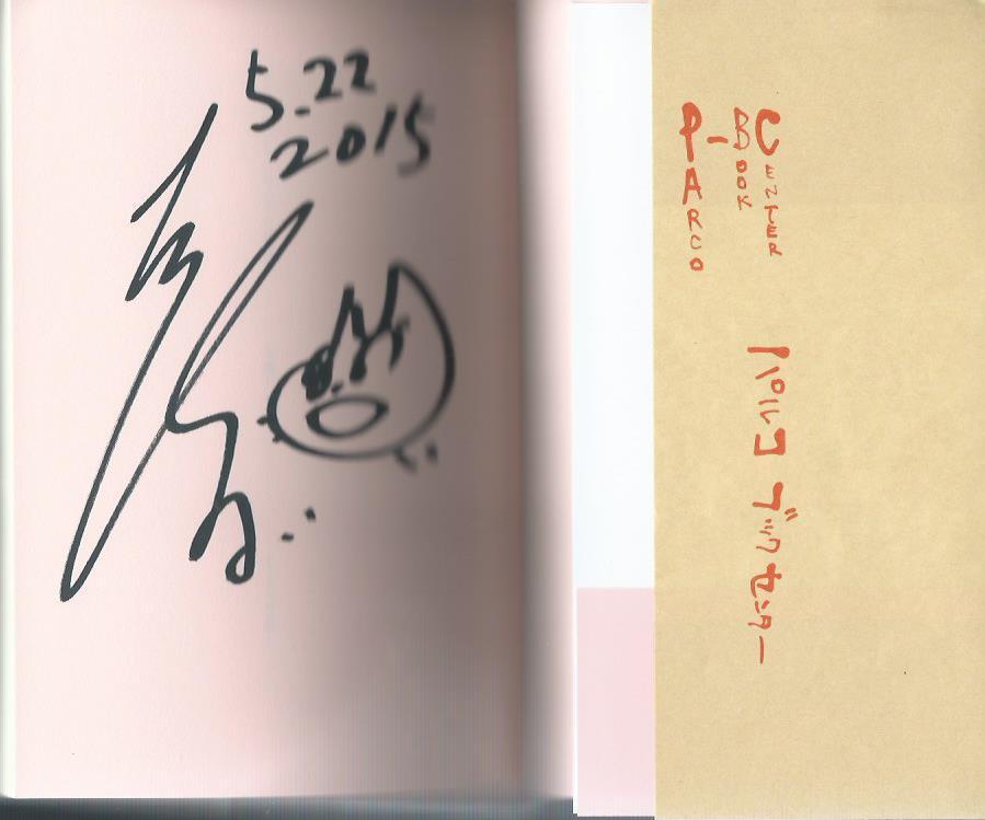 大槻ケンヂ  『おまけのいちにち(その連続)』  直筆サイン入 初版本   筋肉少女帯_画像2