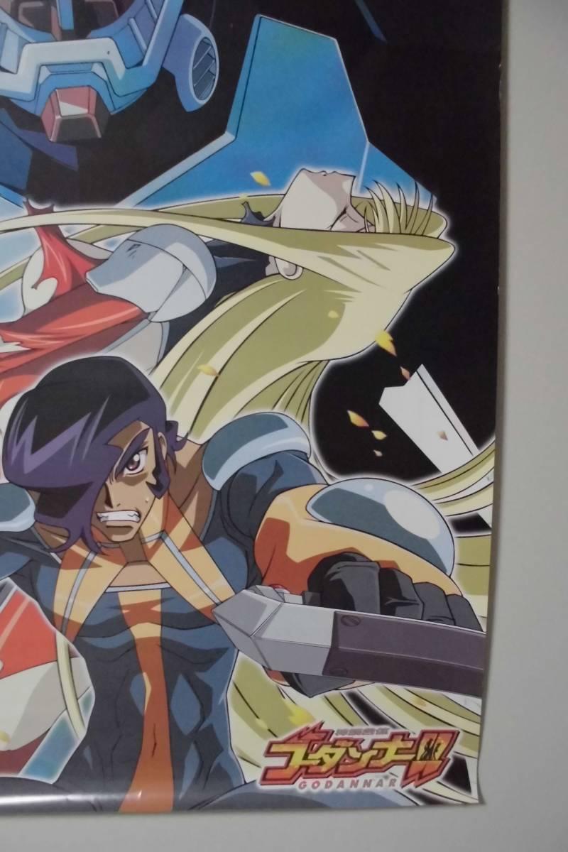 ポスター 「神魂合体ゴーダンナー!!」 ポスター 印刷物 B2 カラー (中古)_右下部分のアップです。