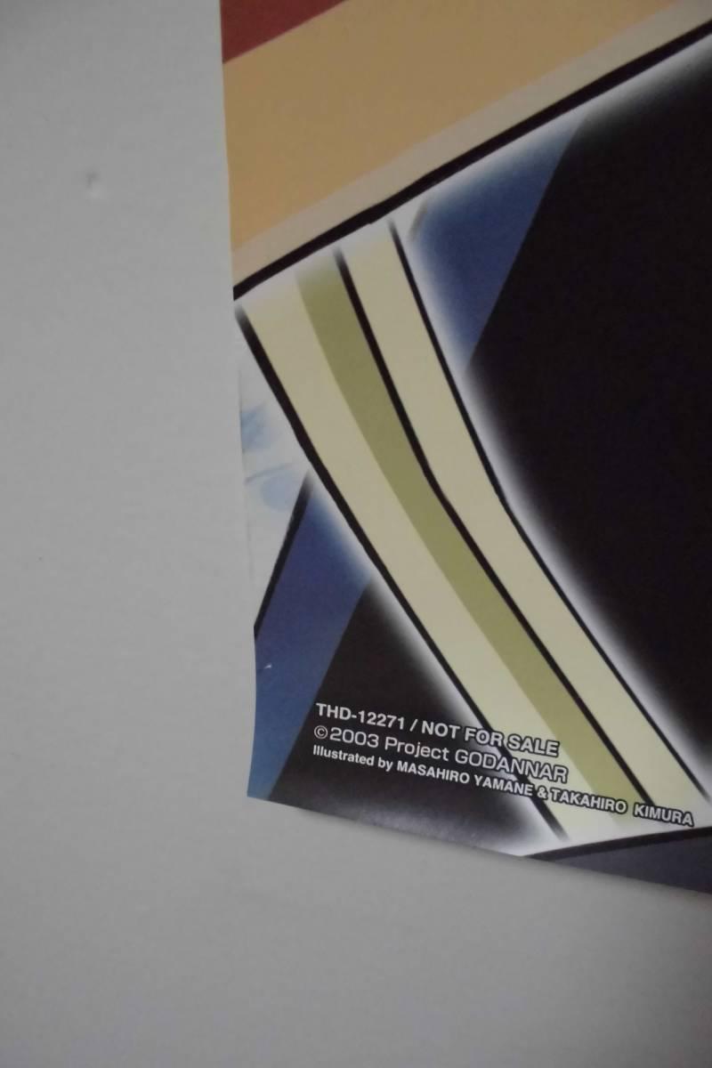 ポスター 「神魂合体ゴーダンナー!!」 ポスター 印刷物 B2 カラー (中古)_状態の参考にどうぞ。