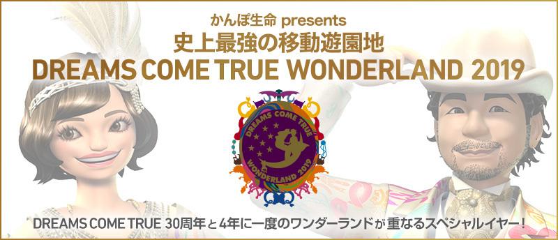 7/15(月) DREAMS COME TRUE ドリカム ワンダーランド2019 さいたまスーパーアリーナ 2枚ペア