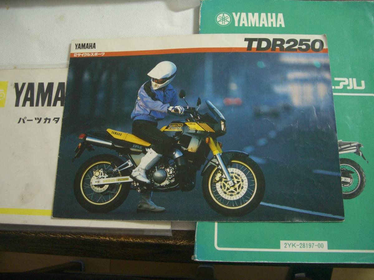 TDR250 サービスマニュアル・パーツリスト・カタログ_画像2
