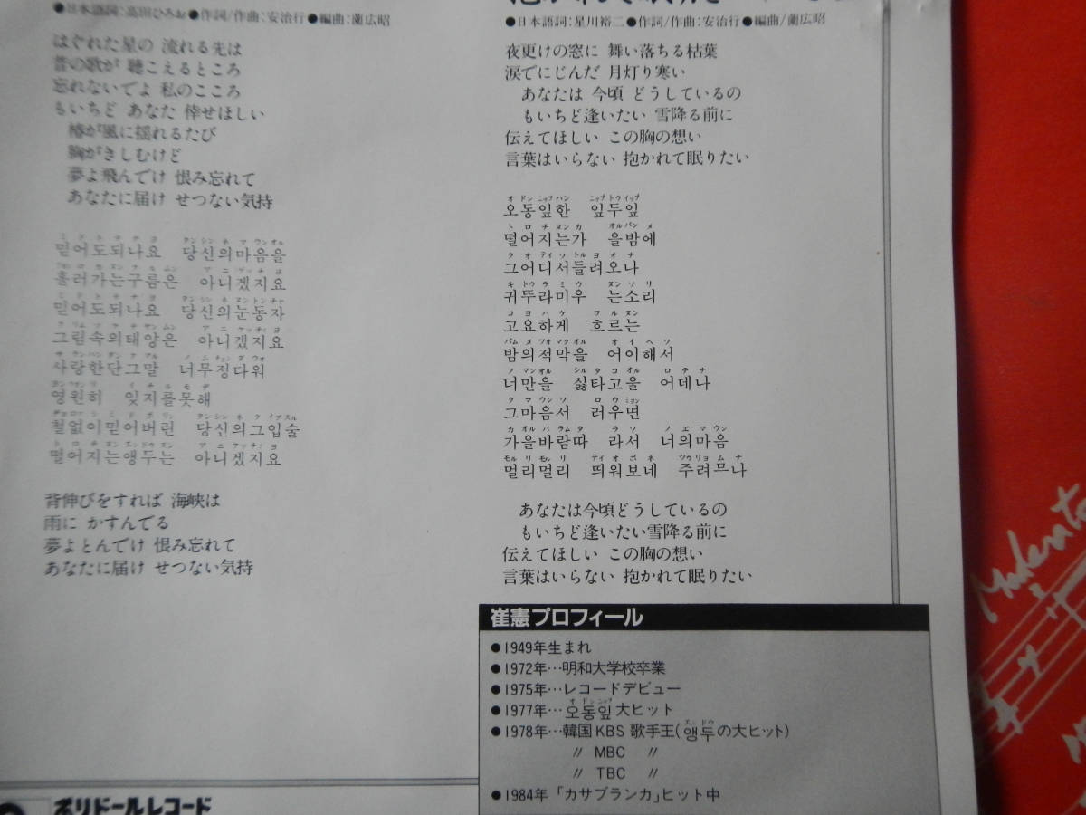 【7】崔憲(7DX1331星海峡1984年ポリドール抱かれて眠りたいCHOI HUN未使用品UNPLAYED)_画像3
