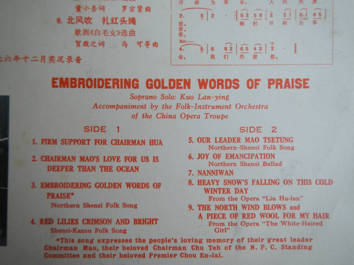 【10】KUO LANG-YING(M2229中国唱片1977年EMBROIDERING GOLDEN WORDS OF PRAISE)_画像4