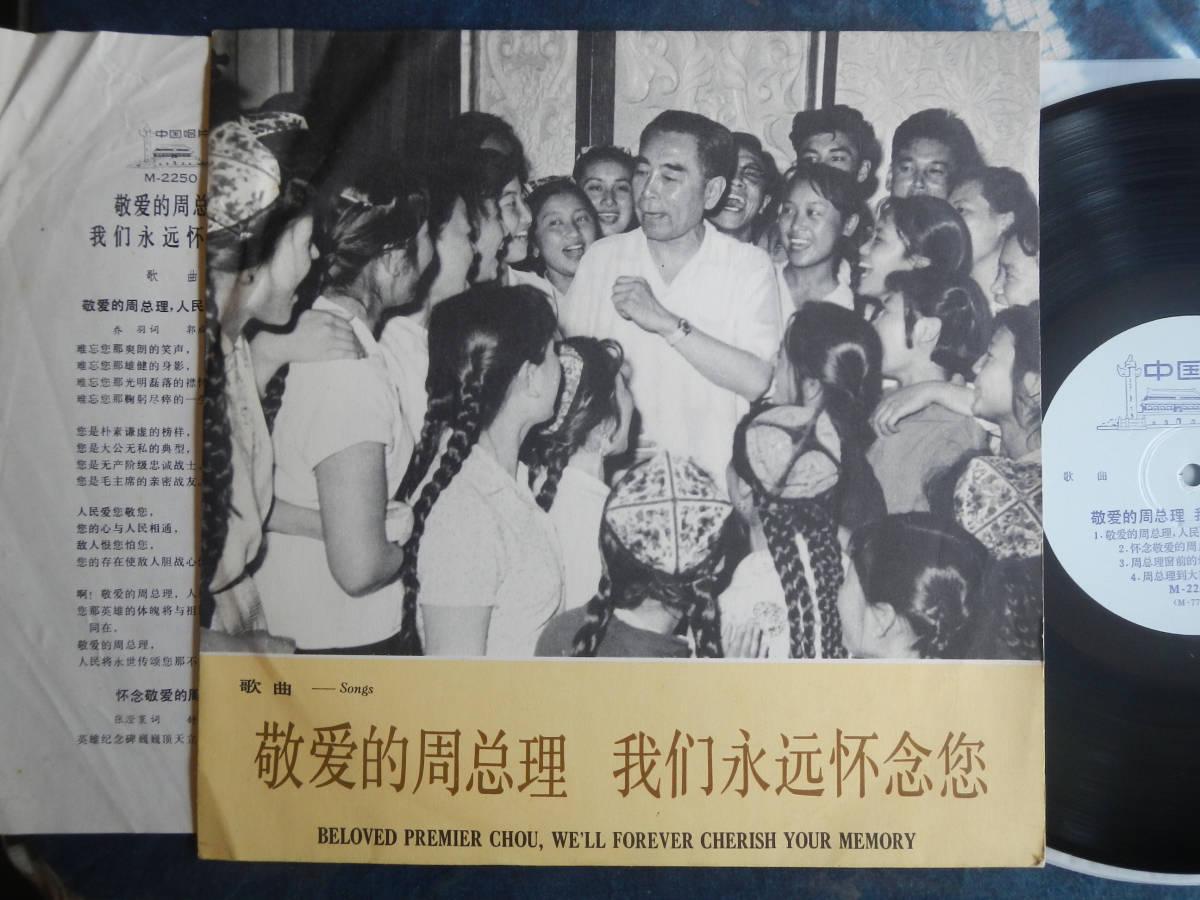 【10】BELOVED PREMIER CHOU,WE'LL FOREVER CHERISH YOUR MEMORY(M2250中国唱片1977年周恩来)_画像1