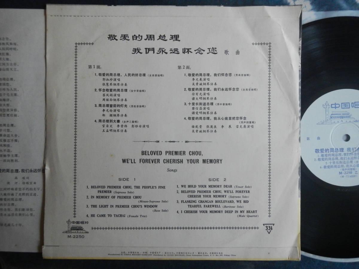 【10】BELOVED PREMIER CHOU,WE'LL FOREVER CHERISH YOUR MEMORY(M2250中国唱片1977年周恩来)_画像2