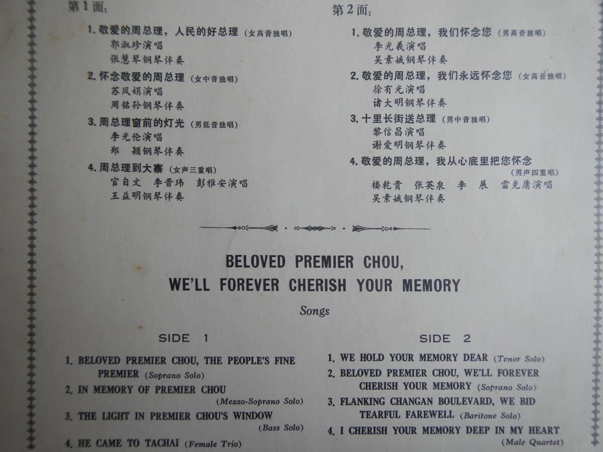 【10】BELOVED PREMIER CHOU,WE'LL FOREVER CHERISH YOUR MEMORY(M2250中国唱片1977年周恩来)_画像3