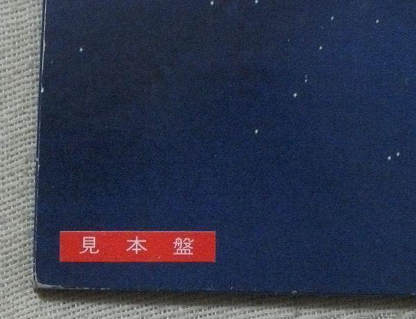 ●宇宙戦艦ヤマト 主題歌・ヒット曲集 見本盤 堀江美都子 島倉千代子 ささきいさお サーシャわが愛 真赤なスカーフ 銀河伝説 おもかげ星_画像6
