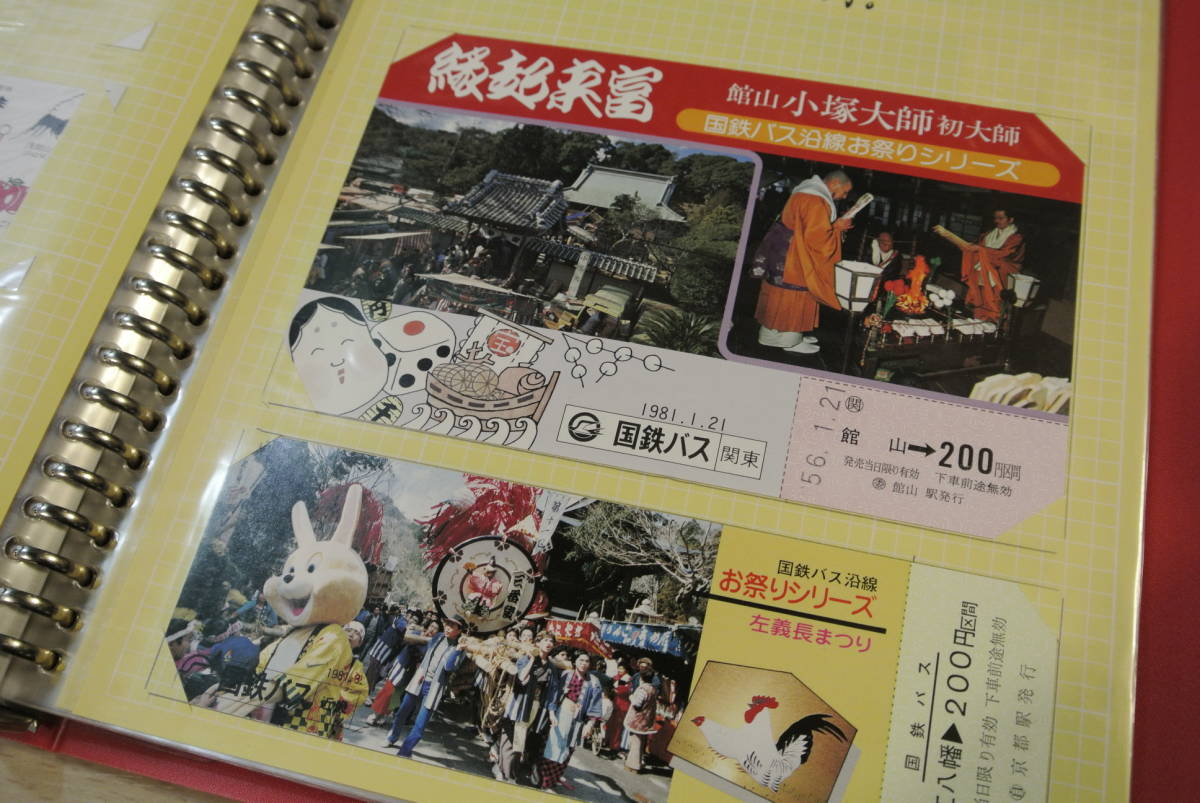 ★記念切符アルバムA「バス関係他」_画像9