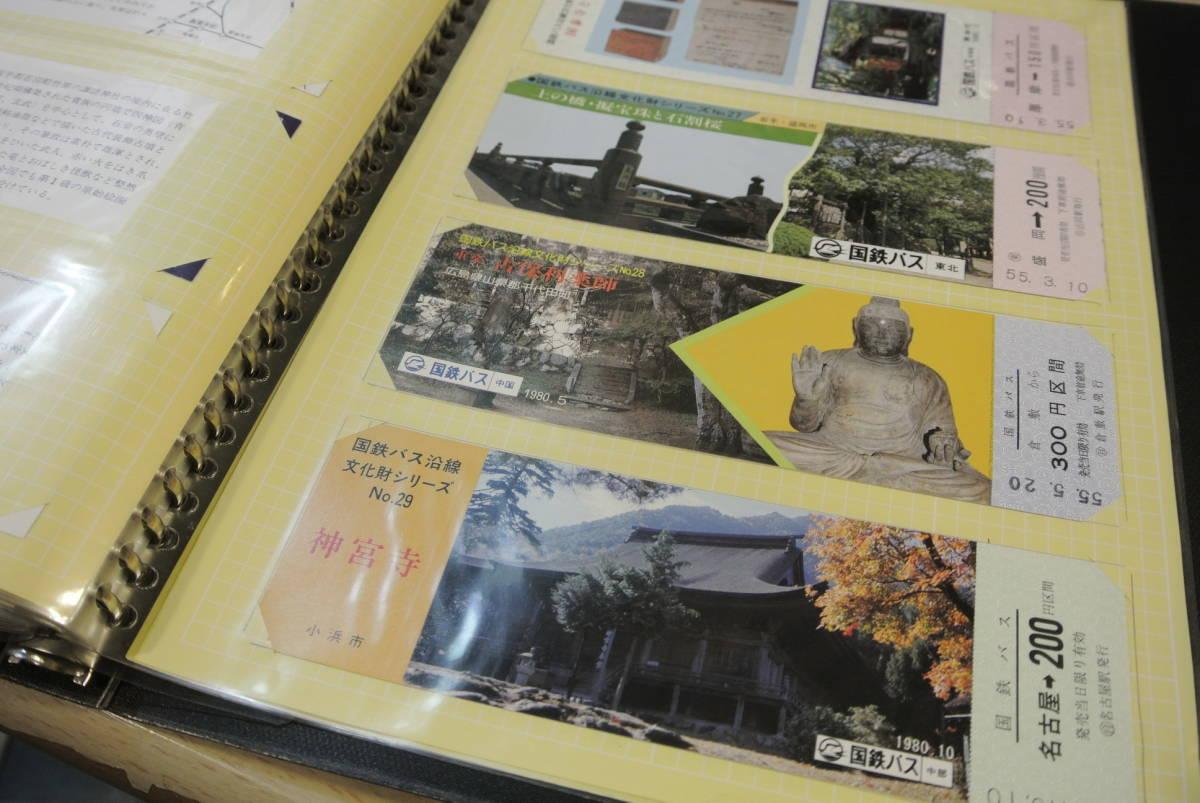 ★記念切符アルバムC「バス関係他」_画像9