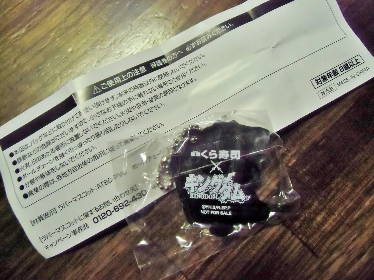 くら寿司×キングダム クリアファイル+ラバーマスコット 揚端和 非売品_画像4