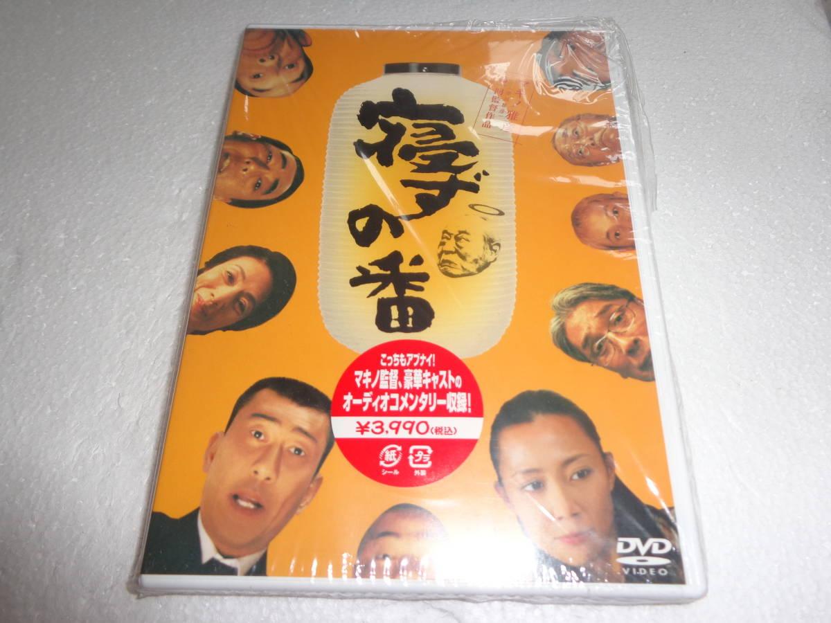 #DVD 寝ずの番 [DVD] 中井貴一 , 木村佳乃 , マキノ雅彦 d009_画像1