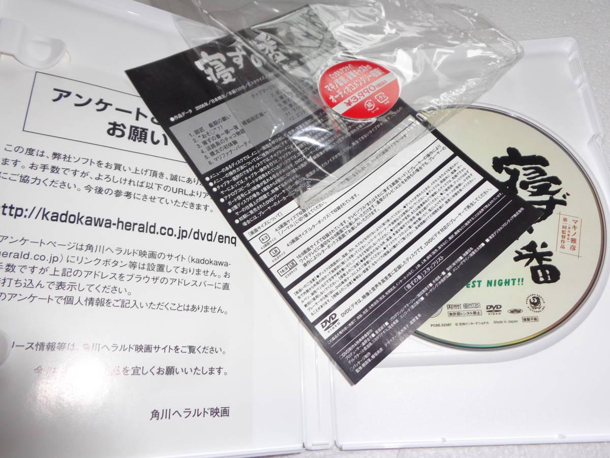 #DVD 寝ずの番 [DVD] 中井貴一 , 木村佳乃 , マキノ雅彦 d009_画像2