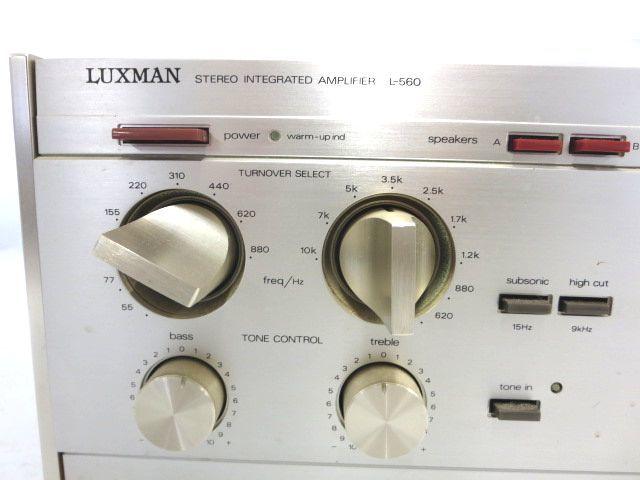 LUXMAN ラックスマン プリメインアンプ L-560 オーディオ 音響 機材 通電確認 008050-3 y16y _画像3