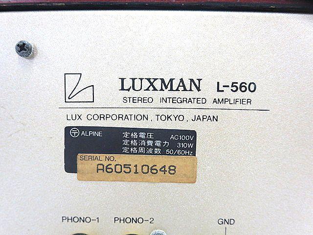 LUXMAN ラックスマン プリメインアンプ L-560 オーディオ 音響 機材 通電確認 008050-3 y16y _画像6