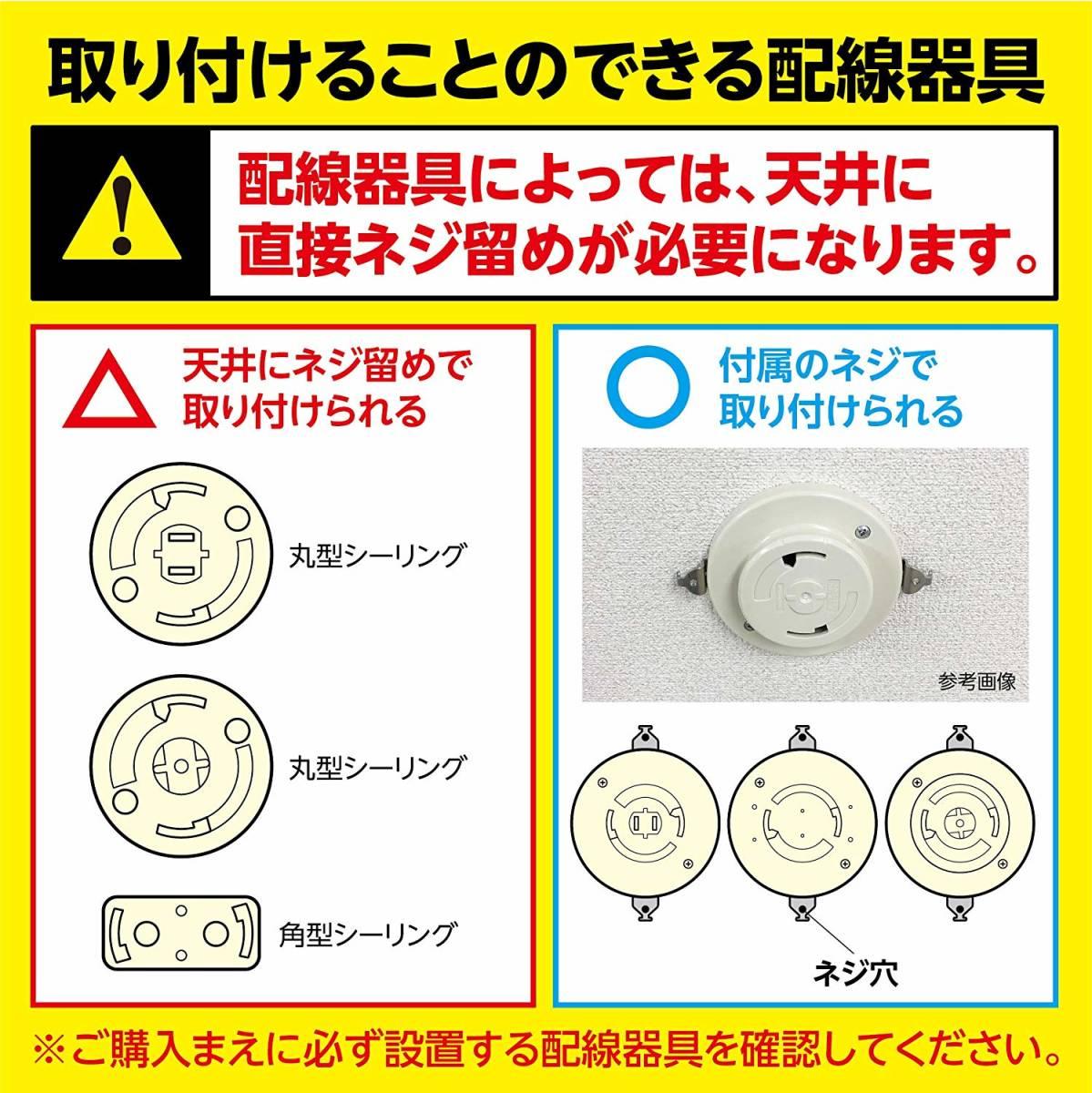 LED シーリングサーキュレーター ルミナス ~8畳 調光調色タイプ 光拡散レンズ搭載 シンプルリモコン付き ACC-08CM154_画像6
