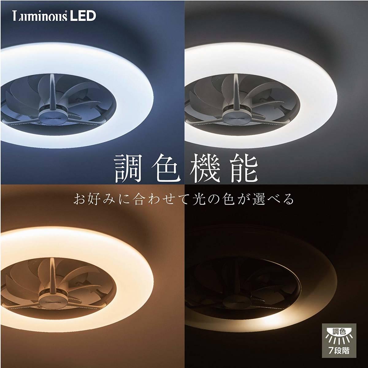 LED シーリングサーキュレーター ルミナス ~8畳 調光調色タイプ 光拡散レンズ搭載 シンプルリモコン付き ACC-08CM154_画像8