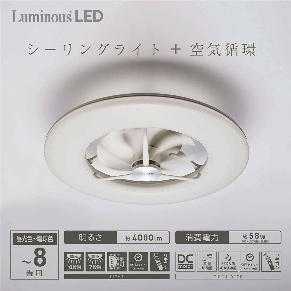 LED シーリングサーキュレーター ルミナス ~8畳 調光調色タイプ 光拡散レンズ搭載 シンプルリモコン付き ACC-08CM154_画像2