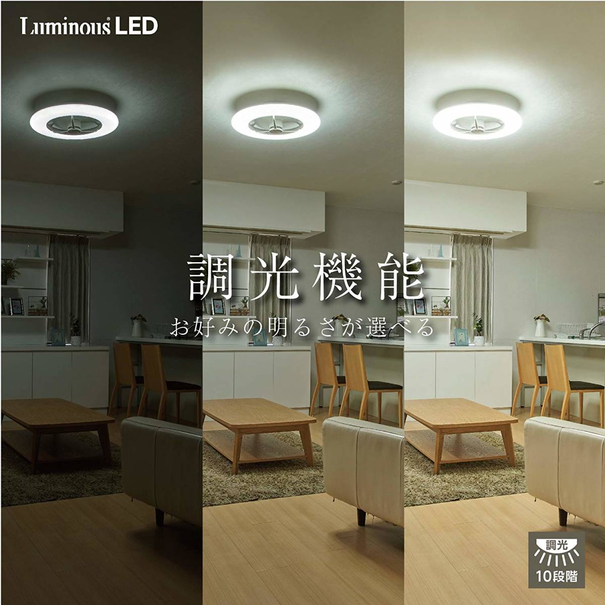 LED シーリングサーキュレーター ルミナス ~8畳 調光調色タイプ 光拡散レンズ搭載 シンプルリモコン付き ACC-08CM154_画像10