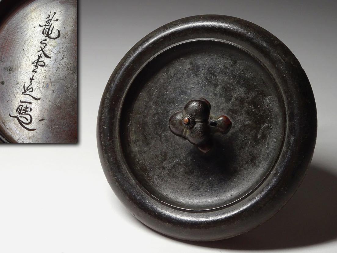 龍文堂 名人 安之介 唐銅製 鉄瓶蓋 花押 378グラム 鉄壺 煎茶 中国美術