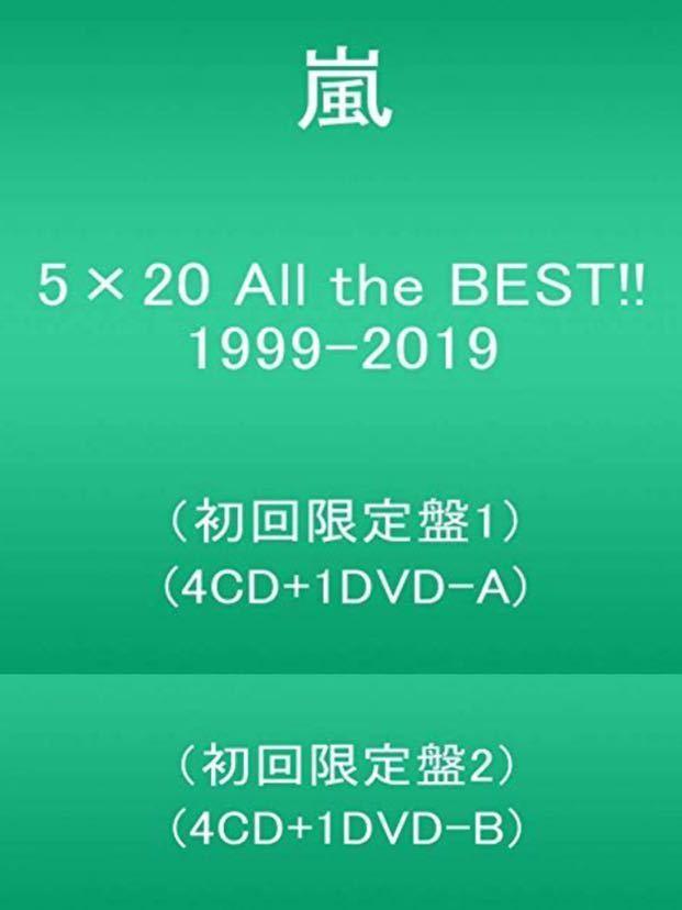 2種セット 嵐 5×20 All the BEST!! 1999-2019 初回限定盤1 (4CD+1DVD-A) + 初回限定盤2(4CD+1DVD-B) ベスト