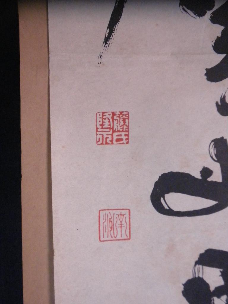 【複製】掛軸・西郷南洲・三行書_画像9