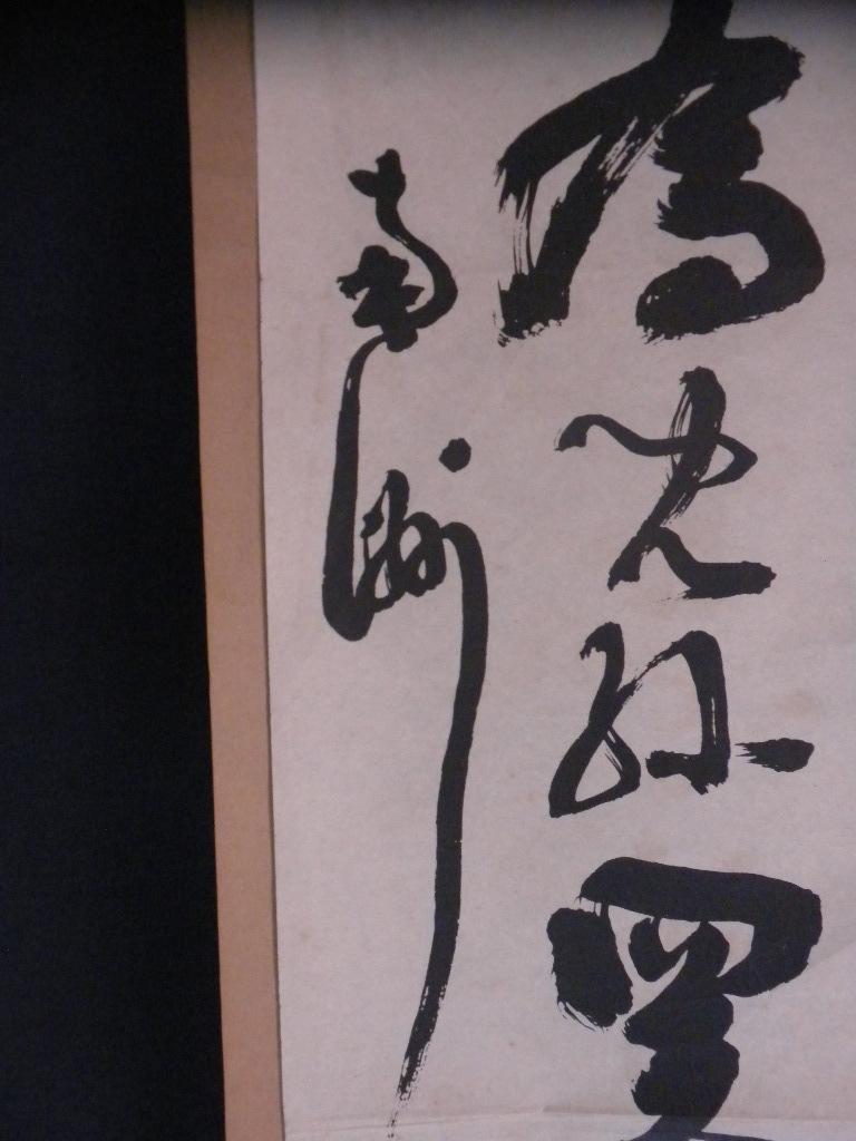 【複製】掛軸・西郷南洲・三行書_画像8