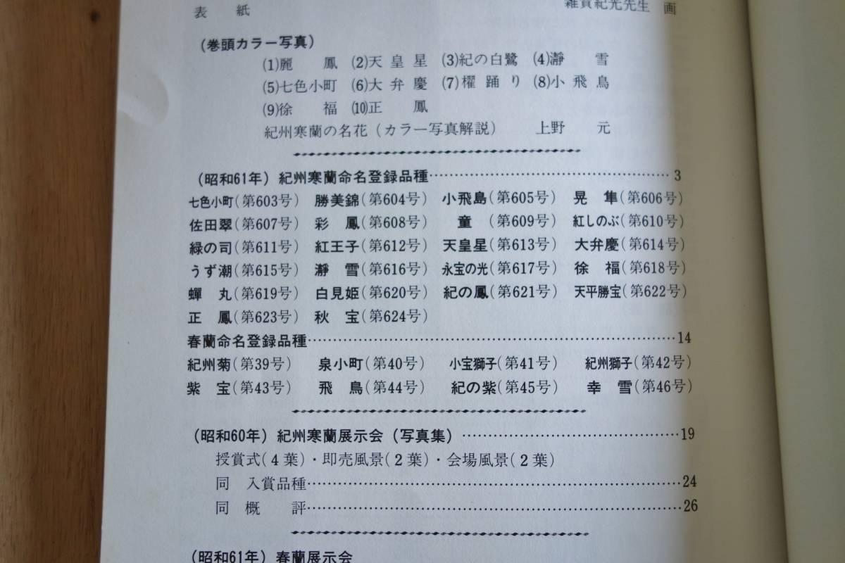 ★書籍★紀州寒蘭 第33号 紀州愛蘭会会誌 寒蘭・春蘭_画像4