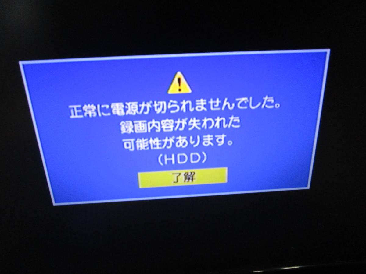 ◆東芝 TOSHIBA VARDIA デジタルハイビジョンチューナー内蔵VTR一体型 HDD&DVDレコーダー 300GB RD-W300 ジャンク品 H09-0531_画像3