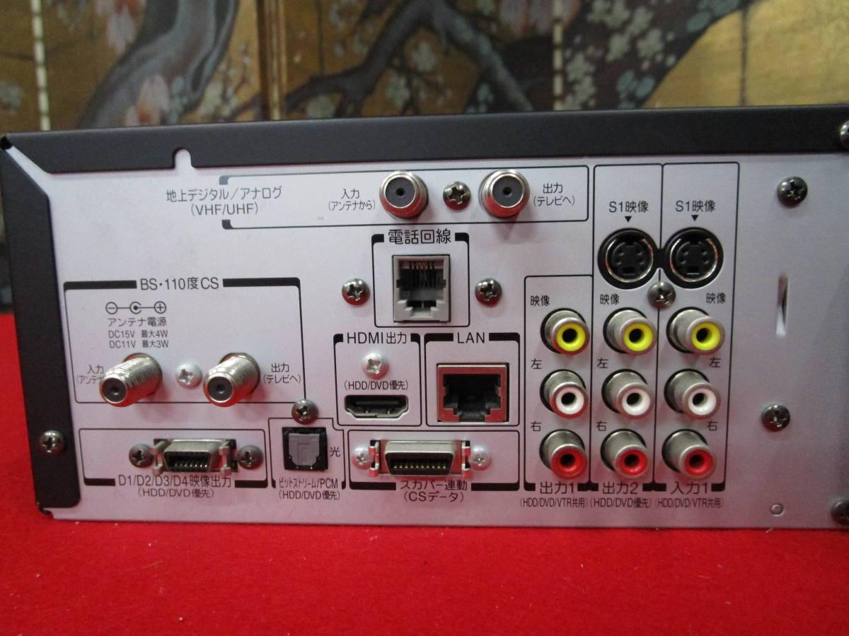 ◆東芝 TOSHIBA VARDIA デジタルハイビジョンチューナー内蔵VTR一体型 HDD&DVDレコーダー 300GB RD-W300 ジャンク品 H09-0531_画像8