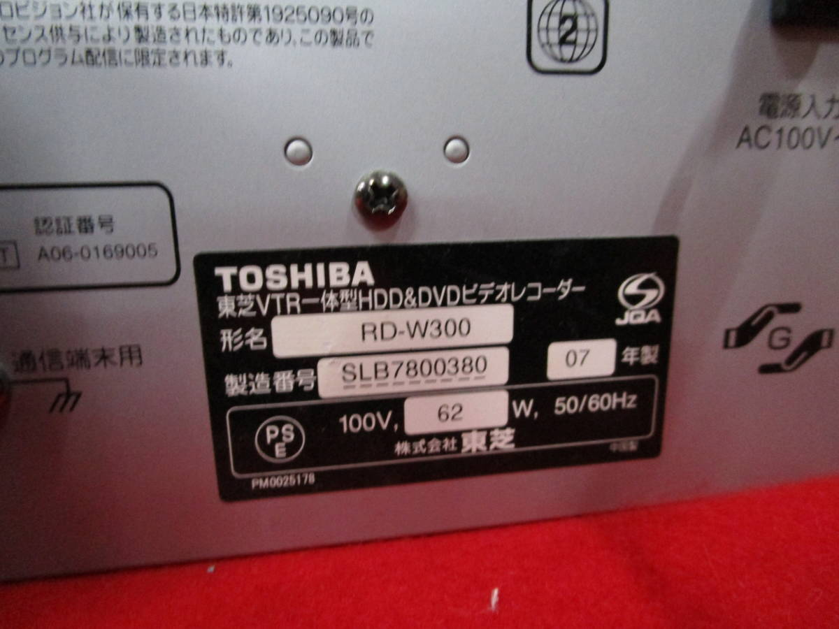 ◆東芝 TOSHIBA VARDIA デジタルハイビジョンチューナー内蔵VTR一体型 HDD&DVDレコーダー 300GB RD-W300 ジャンク品 H09-0531_画像9