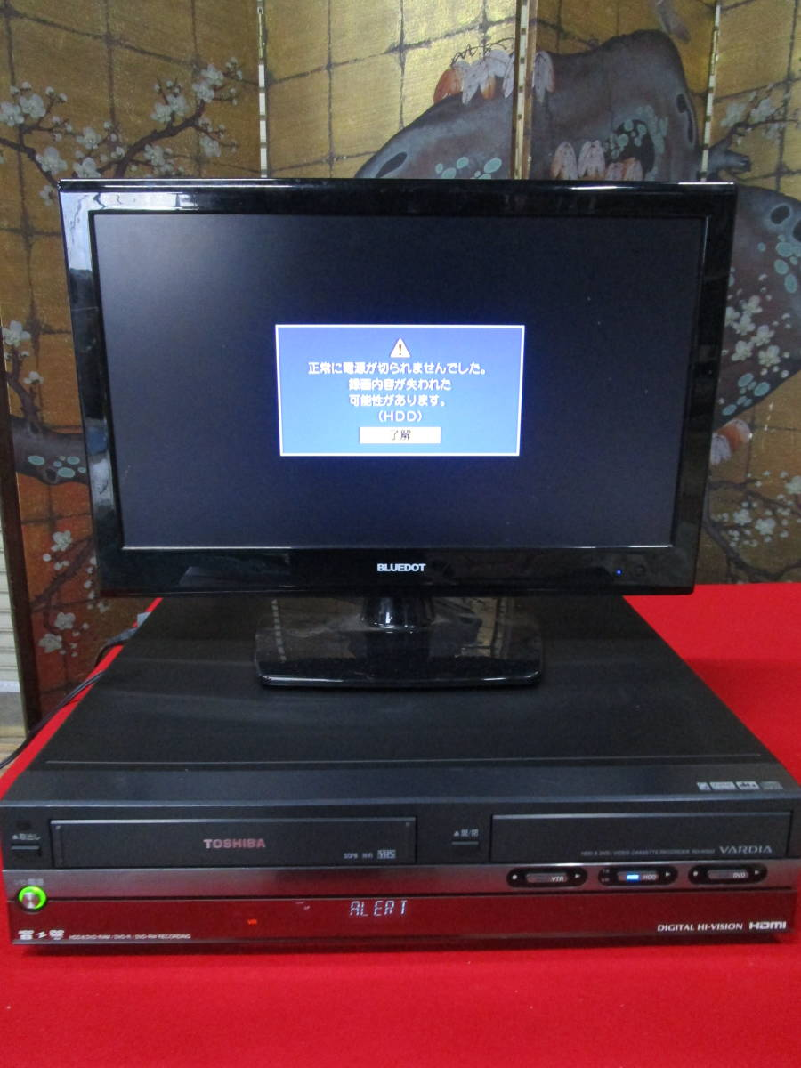 ◆東芝 TOSHIBA VARDIA デジタルハイビジョンチューナー内蔵VTR一体型 HDD&DVDレコーダー 300GB RD-W300 ジャンク品 H09-0531_画像2