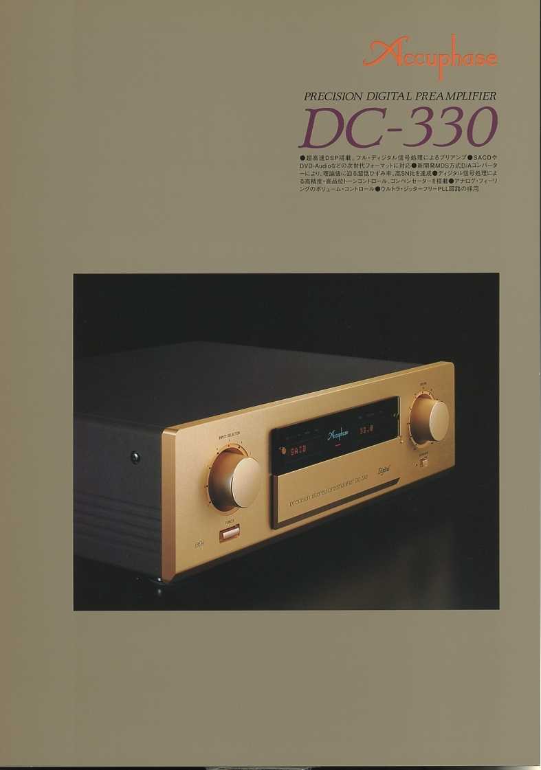 Accuphase DC-330 catalog Accuphase tube 0229