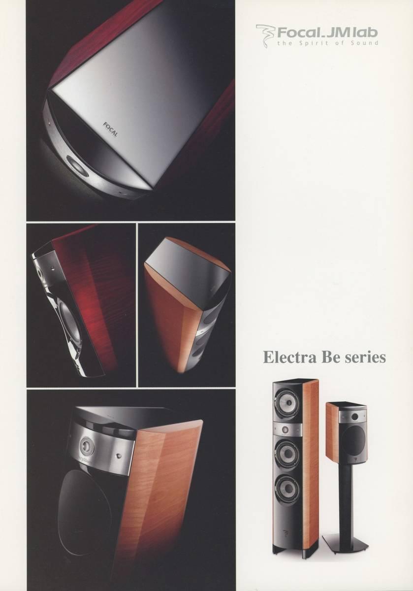 Focal/JMlab Electra1007Be/Electra1027Beのカタログ フォーカル 管0062_画像1
