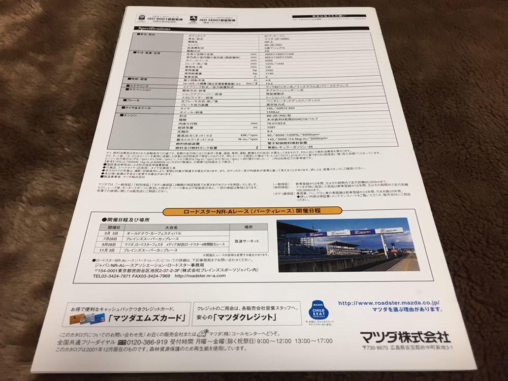 マツダ ロードスター NB 受注生産 NR-A カタログ_画像2